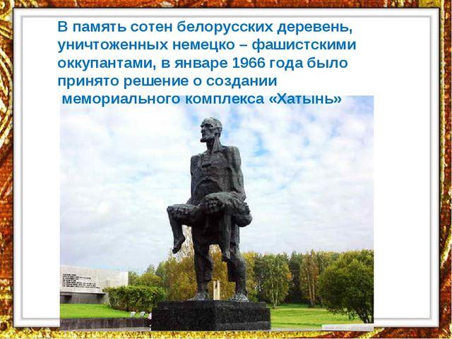 В память сотен белорусских деревень, уничтоженных немецко – фашистскими оккуп...