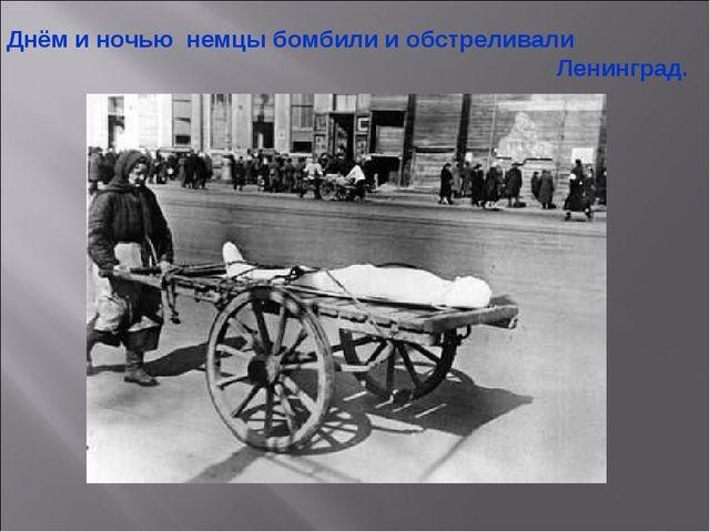 Днём и ночью немцы бомбили и обстреливали Ленинград. Днём и ночью немцы бомби...