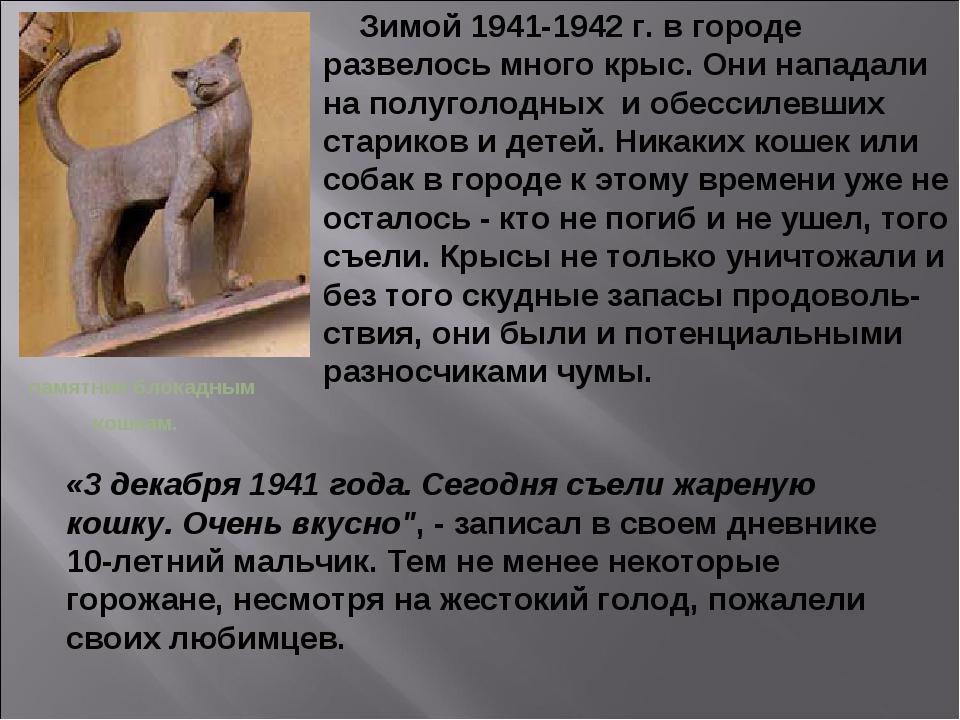 Зимой 1941-1942 г. в городе развелось много крыс. Они нападали на полуголодн...