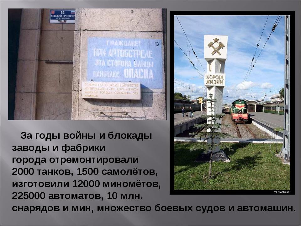 За годы войны и блокады заводы и фабрики города отремонтировали 2000 танков,...