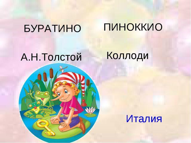 БУРАТИНО ПИНОККИО А.Н.Толстой Коллоди Италия