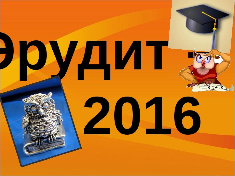 Эрудит – 2016