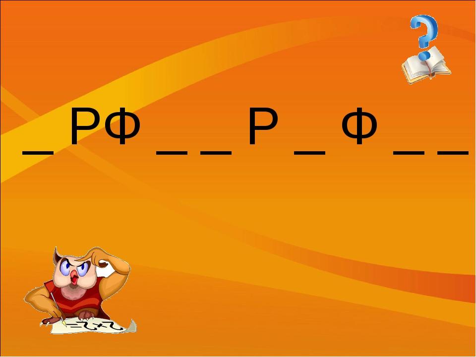 _ РФ _ _ Р _ Ф _ _