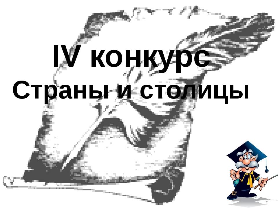 IV конкурс Страны и столицы