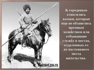 Кгородовым относились казаки, которые еще необзавелись прочным хозяйством и