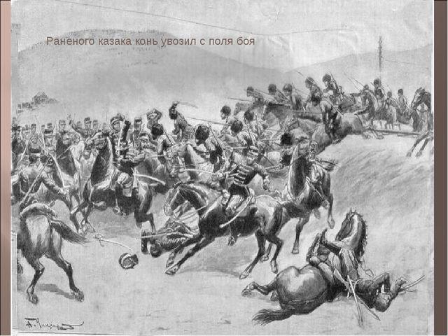 Раненого казака конь увозил с поля боя