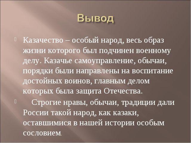 Казачество – особый народ, весь образ жизни которого был подчинен военному де...