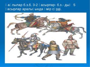 Қаңлылар б.з.б. 3-2 ғасырлар- б.з.- дың 5 ғасырлар аралығында өмір сүрді.
