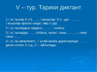 V – тур. Тарихи диктант 1.Қаңлылар б.з.б. ...... ғасырлар- б.з.- дың ........