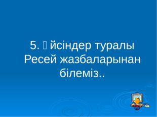 5. Үйсіндер туралы Ресей жазбаларынан білеміз..