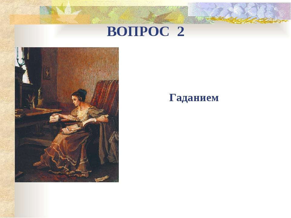 Образ ольги и татьяны в романе аспушкина евгений онегин