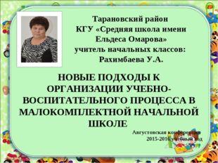 Тарановский район КГУ «Средняя школа имени Ельдеса Омарова» учитель начальных
