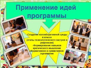 -Создание коллаборативной среды в классе (этапы психологического настроя и ре