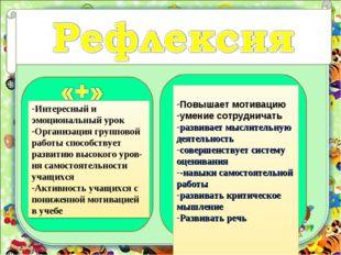corowina.ucoz.com Интересный и эмоциональный урок Организация групповой работ