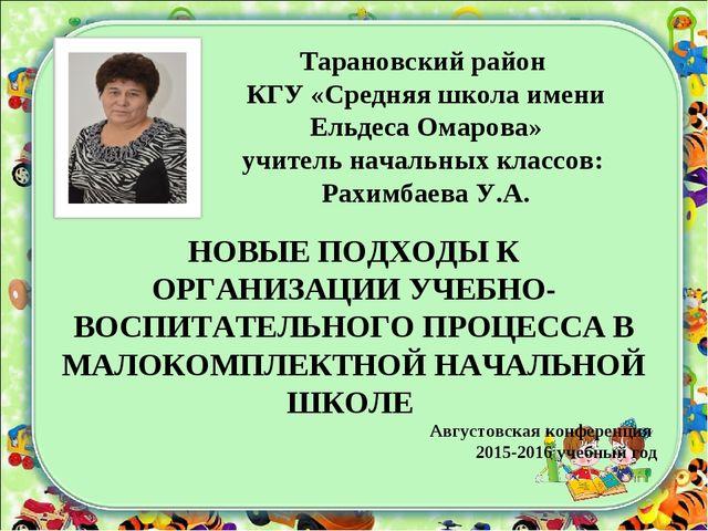 Тарановский район КГУ «Средняя школа имени Ельдеса Омарова» учитель начальных...