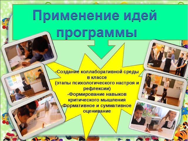 -Создание коллаборативной среды в классе (этапы психологического настроя и ре...