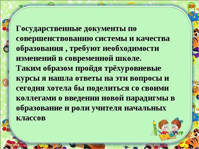 Государственные документы по совершенствованию системы и качества образования...