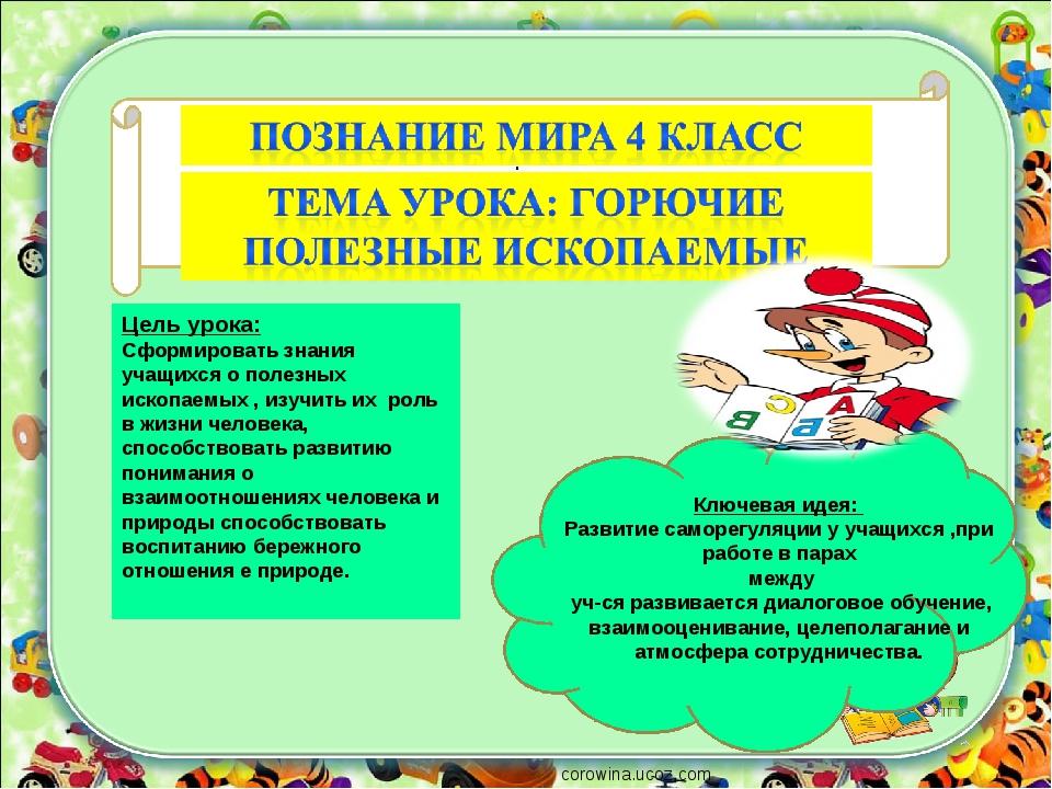 corowina.ucoz.com . Цель урока: Сформировать знания учащихся о полезных ископ...