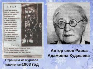Автор слов Раиса Адамовна Кудашева Страница из журнала «Малютка»1903 год