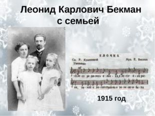 Леонид Карлович Бекман с семьей 1915 год