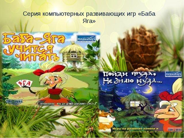 Серия компьютерных развивающих игр «Баба Яга»
