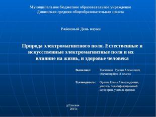 Муниципальное бюджетное образовательное учреждение Дивинская средняя общеобра