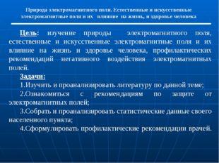 Цель: изучение природы электромагнитного поля, естественные и искусственные э