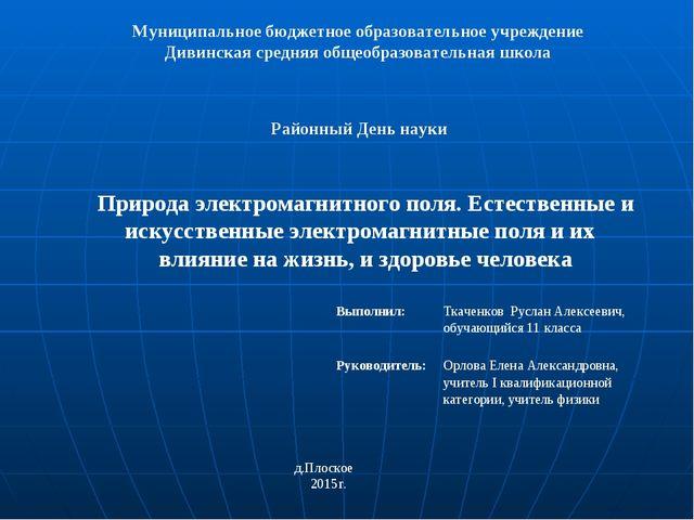 Муниципальное бюджетное образовательное учреждение Дивинская средняя общеобра...