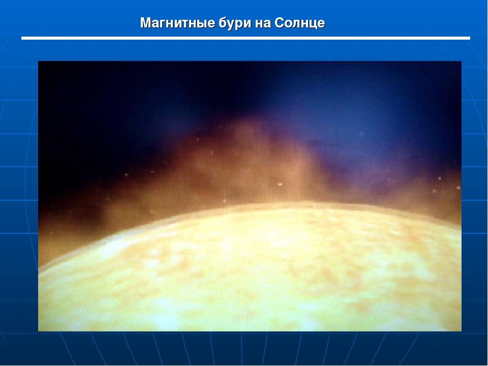 Магнитные бури на Солнце