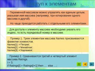Переменной-массивом можно управлять как единым целым, указывая имя массива (