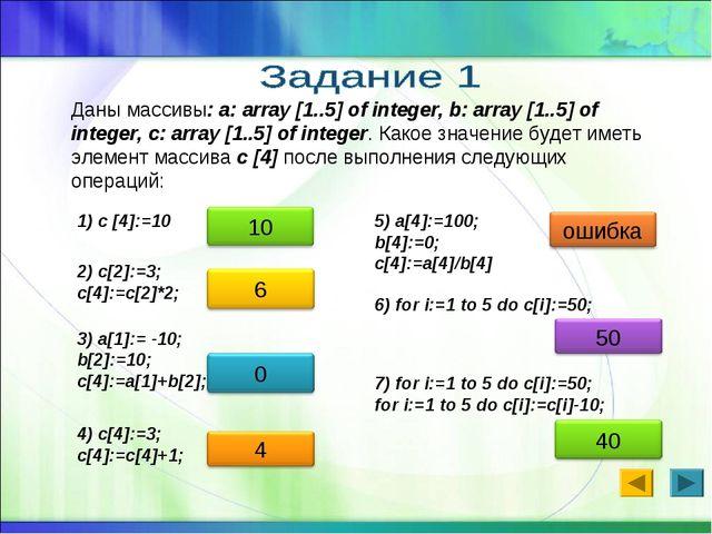 Даны массивы: a: array [1..5] of integer, b: array [1..5] of integer, c: arra...