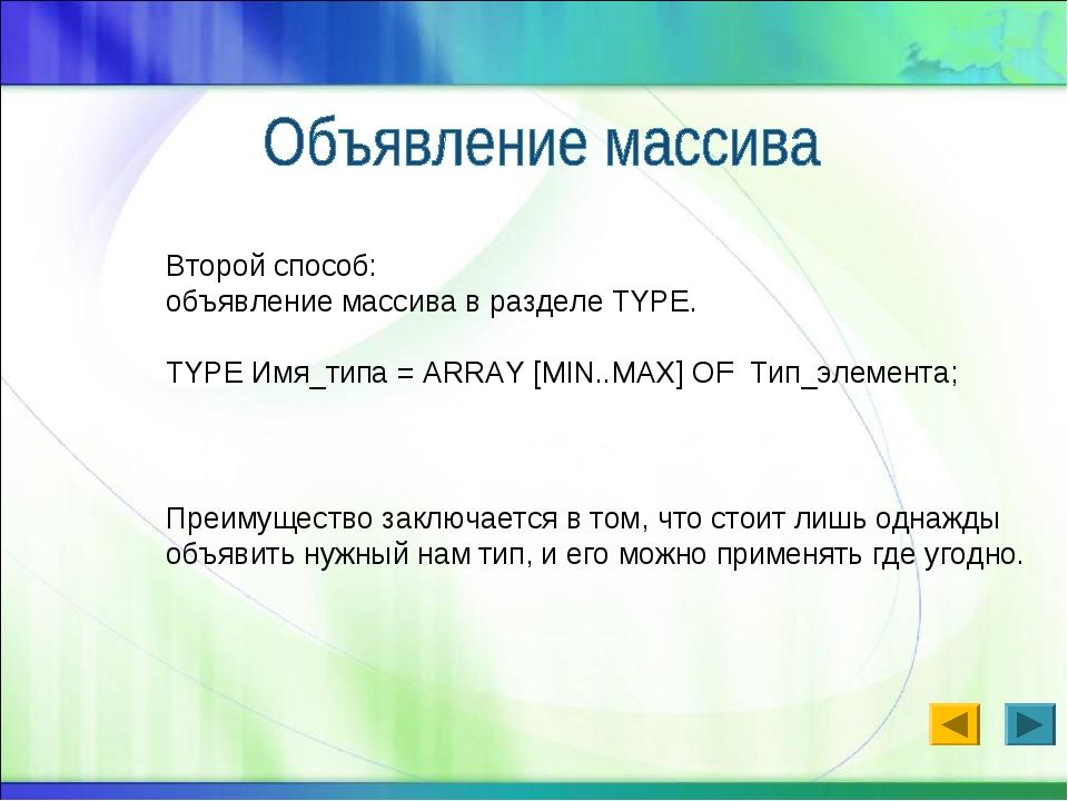 Второй способ: объявление массива в разделе TYPE. TYPE Имя_типа = ARRAY [MIN....