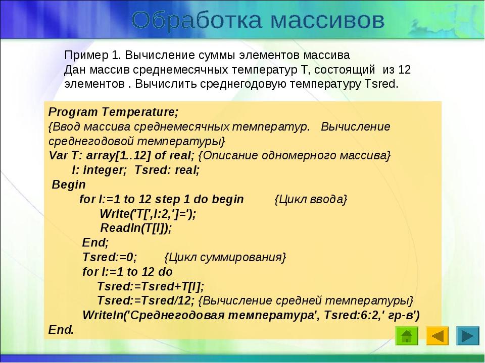 Пример 1. Вычисление суммы элементов массива Дан массив среднемесячных темпер...