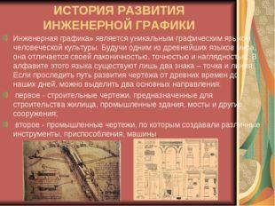 ИСТОРИЯ РАЗВИТИЯ ИНЖЕНЕРНОЙ ГРАФИКИ Инженерная графика» является уникальным г