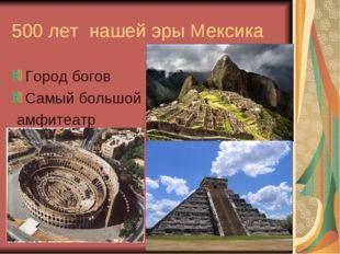 500 лет нашей эры Мексика Город богов Самый большой амфитеатр