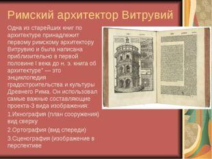 Римский архитектор Витрувий Одна из старейших книг по архитектуре принадлежит