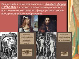 Выдающийся немецкий живописец Альберт Дюрер (1471-1528) 1 изложил основы геом