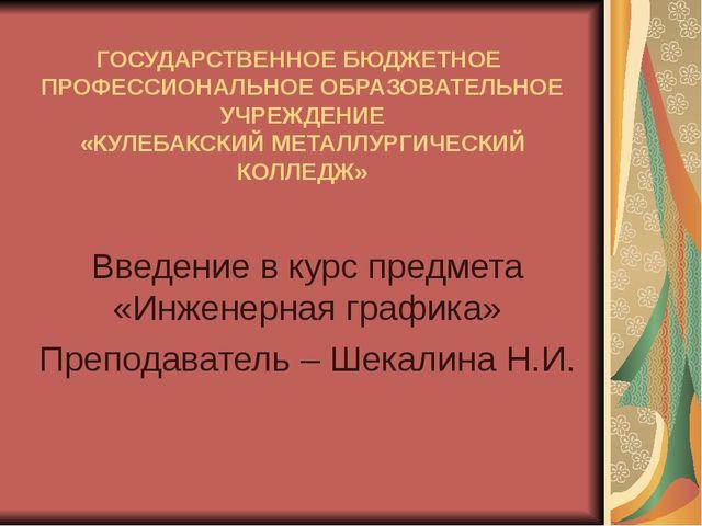 ГОСУДАРСТВЕННОЕ БЮДЖЕТНОЕ ПРОФЕССИОНАЛЬНОЕ ОБРАЗОВАТЕЛЬНОЕ УЧРЕЖДЕНИЕ «КУЛЕБА...
