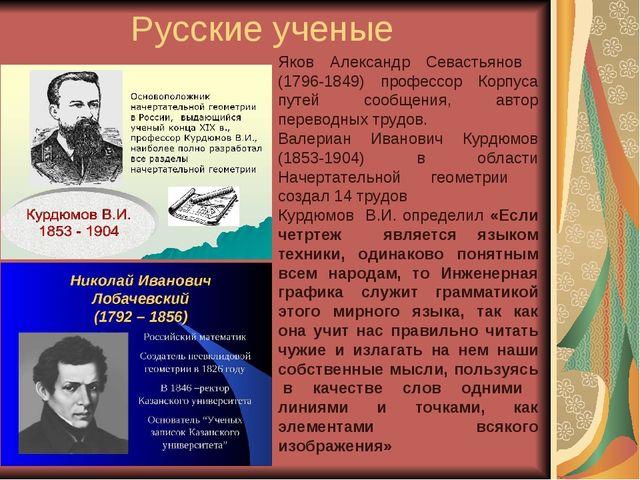 Русские ученые Яков Александр Севастьянов (1796-1849) профессор Корпуса путей...