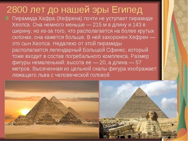2800 лет до нашей эры Египед Пирамида Хафра (Хефрена) почти не уступает пирам...