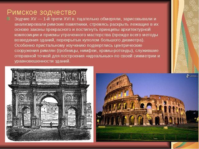 Римское зодчество Зодчие XV — 1-й трети XVI в. тщательно обмеряли, зарисовыва...
