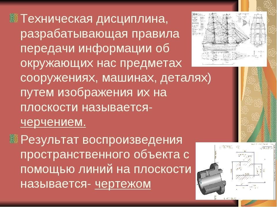 Техническая дисциплина, разрабатывающая правила передачи информации об окружа...