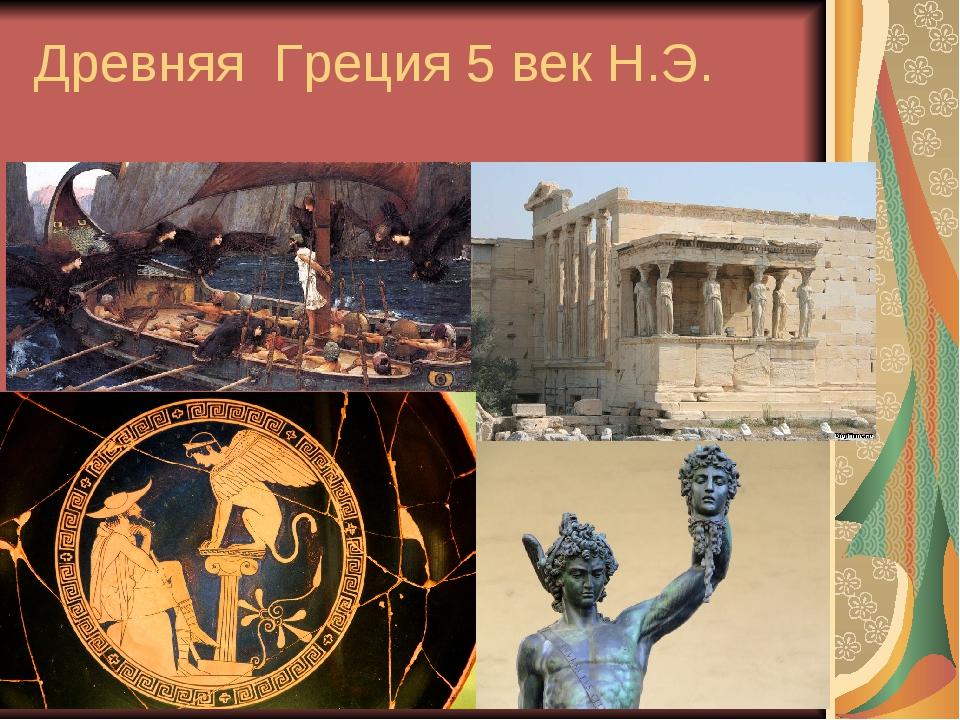 Древняя Греция 5 век Н.Э.