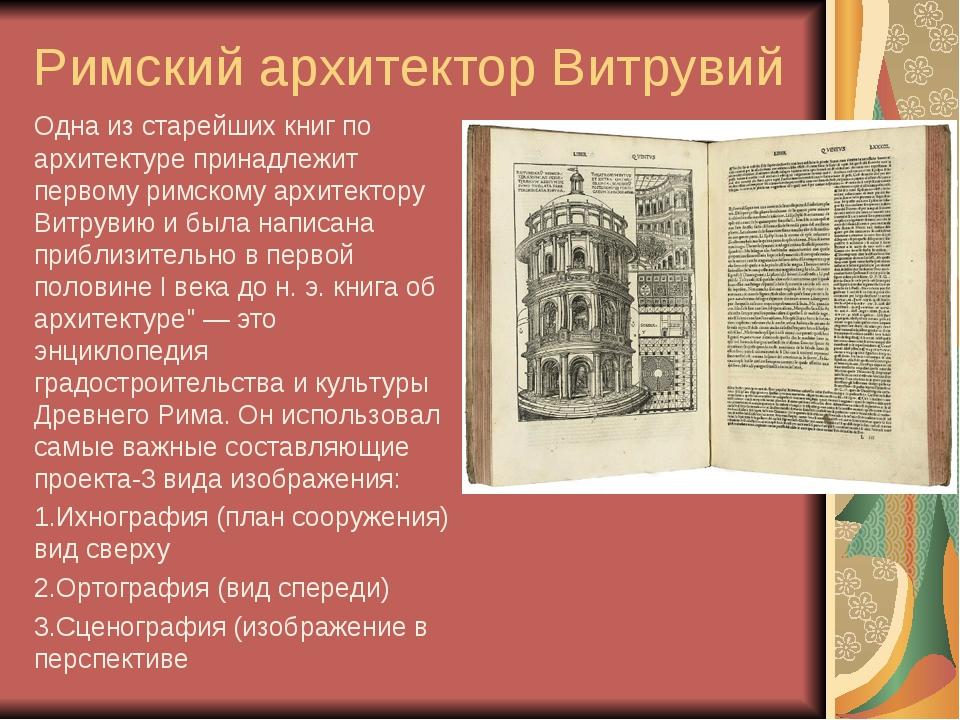Римский архитектор Витрувий Одна из старейших книг по архитектуре принадлежит...