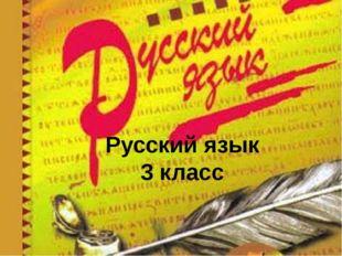 . Автор: Явонова Н. А. Учитель начальных классов ГБОУ СОШ п.г.т. Осинки Русск