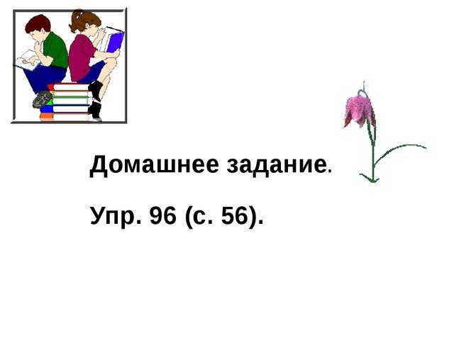 Домашнее задание. Упр. 96 (с. 56).
