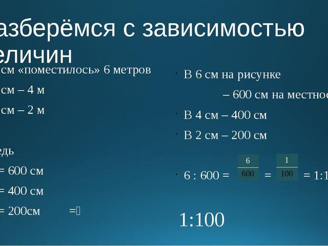 Разберёмся с зависимостью величин В 6 см «поместилось» 6 метров В 4 см – 4 м...
