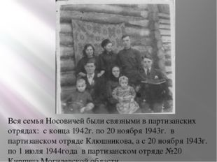 Вся семья Носовичей были связными в партизанских отрядах: с конца 1942г. по