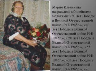 Мария Ильинична награждена юбилейными медалями: «30 лет Победы в Великой Оте