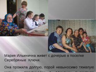 Мария Ильинична живет с дочерью в поселке Серебряные Ключи. Она прожила долг